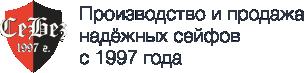 Производство сейфов СеБез - Российский производитель сейфов в Санкт-Петербурге